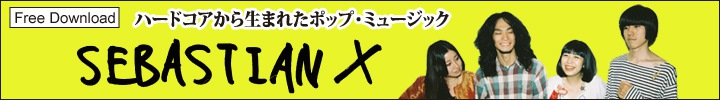 SEBASTIAN X『ワンダフル・ワールド』 インタビュー by 渡辺裕也