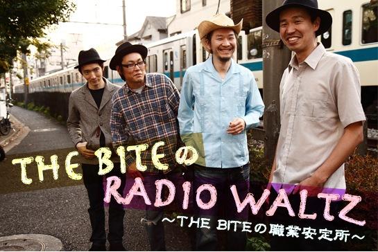 THE BITEのRADIO WALTZ〜THE BITEの職業安定所〜