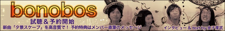 bonobos「夕景スケープ」高音質で先行配信 インタビュー by 金子厚武