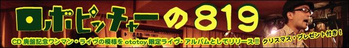 ロボピッチャー 廃盤記念ライブ『ロボピッチャーの819』 text by 水嶋美和