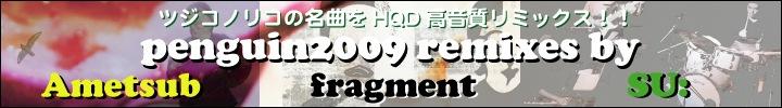 ツジコノリコ『penguin2009』remixes text by 金子厚武