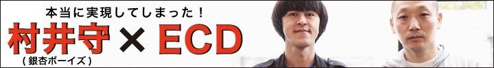 村井守(銀杏ボーイズ)×ECD対談 インタビュー by JJ(Limited Express(has gone?))