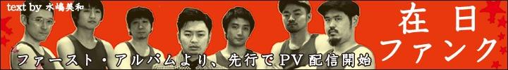 在日ファンク「きず」ビデオ・クリップ text by 水嶋美和