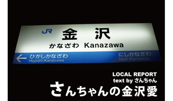 LOCAL REPORT『さんちゃんの金沢愛』VOL.1