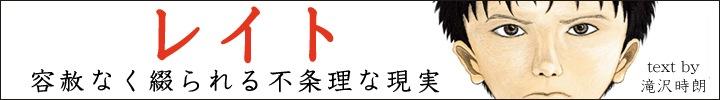 レイト『さよなら昨日』先行フリー・ダウンロード text by 滝沢時朗