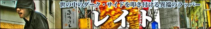 レイト『さよなら昨日』特集ページ text by 滝沢時朗