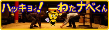 ハッキヨイ! わたナベくん!VOL.1 DJ 敷島(谷川親方) インタビュー