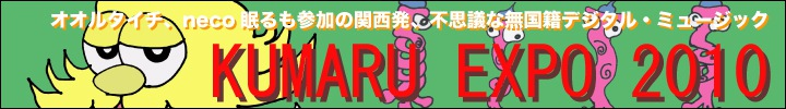 KUMARU EXPO 2010 text by 水嶋美和