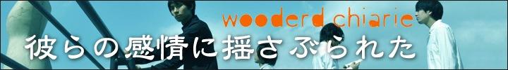 wooderd chiarie『サクラメント・カントス』インタビューby 飯田仁一郎