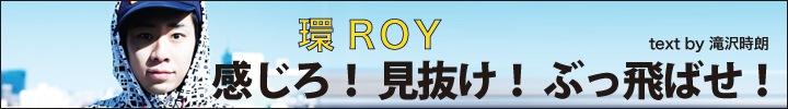 環ROY『BREAK BOY』インタビュー
