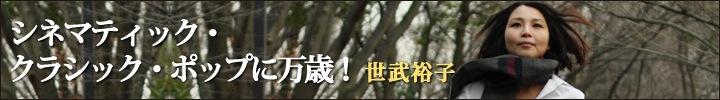 世武裕子「恋するリリー」高音質で先行配信&インタビュー