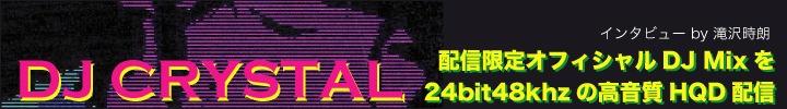 """CRYSTALの配信限定オフィシャルDJ MixをHQD配信 『Made In Japan """"Future"""" Classics』/ インタビュー"""