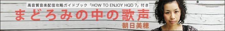朝日美穂「夢落ちる」を高音質音楽配信攻略ガイドブック「HOW TO ENJOY HQD ?」付きでフリー・ダウンロード