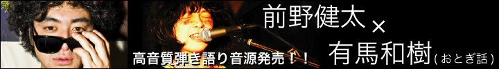 有馬和樹(おとぎ話)×前野健太 対談 & 高音質ひき語り音源発売 インタビュー