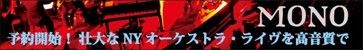 MONO 高音質HQDでオーケストラ・ライヴ音源を販売&予約開始