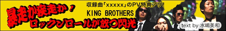 KING BROTHERS『THE FIRST RAYS OF THE NEW RISING SUN』インタビュー