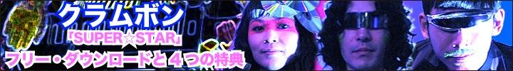 クラムボン 8thアルバムより「SUPER☆STAR」を高音質HQDでフリー・ダウンロード