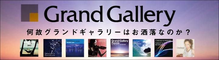 レーベル特集 Grand Gallery