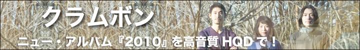 クラムボン 8thアルバム『2010 HQD ver.』予約開始