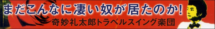 奇妙礼太郎トラベルスイング楽団『キング オブ ミュージック』