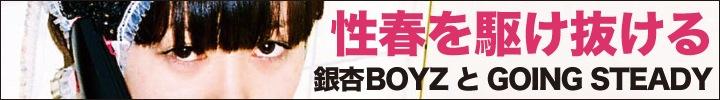 銀杏BOYZ『ピンクローター』&GOING STEADY作品一挙販売開始