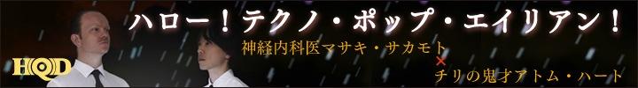 "ATOM & MASAKI SAKAMOTO『METEOR SHOWER from ""Alien Symphony""』高音質で販売開始&インタビュー"