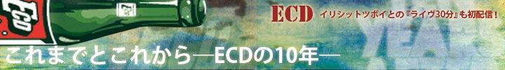 ECD新作『TEN YEARS AFTER』&ライブ盤『ライブ30分』同時販売開始&インタビュー
