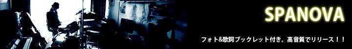 SPANOVA『SetsunaLized SetsunaRider』高音質で配信開始&インタビュー