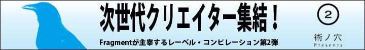 術ノ穴コンピレーション第2弾『HELLO!!! Vol.2』&空也MC『東京哀歌‐トウキョウエレジイ‐』