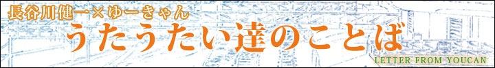 長谷川健一、待望のフル・アルバム『震える牙、震える水』発売記念 ゆーきゃんからのてがみ