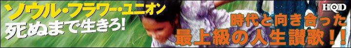 オトトイ限定 ソウル・フラワー・ユニオン『死ぬまで生きろ! 』高音質先行配信スタート! 中川敬インタビュー