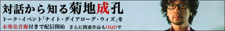 菊地成孔トーク・イベント「ナイト・ダイアローグ・ウィズ vol.4」をリリース&関連作品をHQDで