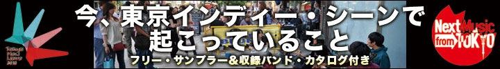 今、東京インディー・シーンで起こっていること