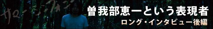 曽我部恵一「サマー・シンフォニー」高音質でフリー・ダウンロード&インタビュー(後編)