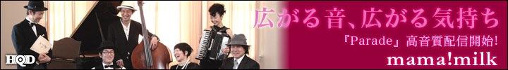 mama!milk『Parade』HQD高音質配信スタート&インタビューUP