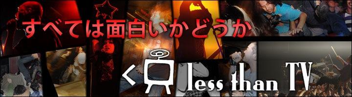 Less Than TV総力特集Vol.2