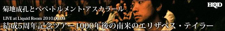 菊地成孔とぺぺ・トルメント・アスカラール LIVE音源をHQDでオトトイ限定配信!