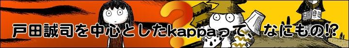kappa『ヌカカの結婚の音楽』『テロメアの帽子の音楽』戸田誠司インタビュー