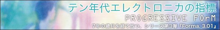 PROGRESSIVE FOrMによる夢のコンピレーション第3弾『Forma. 3.10』ドロップ!