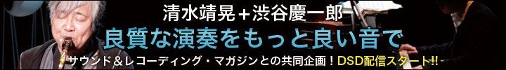 清水靖晃+渋谷慶一郎『FELT』高音質のDSD配信開始