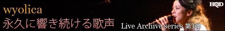 wyolica 『Live Archive series Vol.3』配信開始!