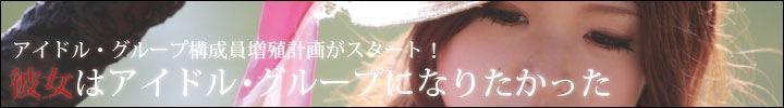 アイドル・グループ・プー・ルイを結成する前代未聞のプロジェクトがついにスタート!