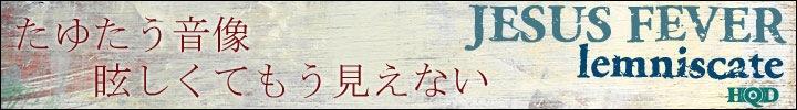 JESUS FEVER『lemniscate 』 text by 滝沢 時朗