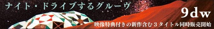 9dw『rmx』レビュー&人気タイトル一挙販売開始