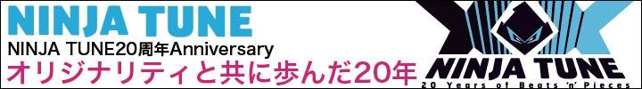 NINJA TUNE 20周年記念 特集!