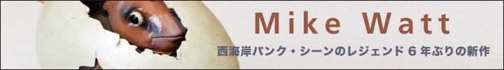 Mike Watt『hyphenated-man』レビュー