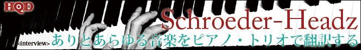 Schroeder-Headz 1stアルバム『newdays』高音質配信スタート&インタビュー!