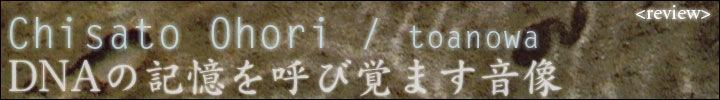Chisato Ohori デビュー作『toanowa』配信開始