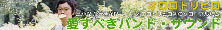 オロロトリヒロ 『指先の魔法』 フリー・ダウンロード開始!