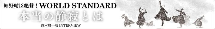 WORLD STANDARD『シレンシオ(静寂)-OTOTOY ver.-』鈴木惣一朗インタビュー